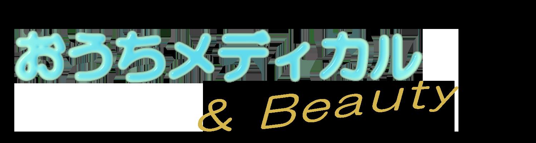 おうちメディカル&ビューティー