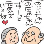 【実用】敬老の日メッセージ例文まとめ!子供から、孫から贈るには?