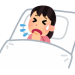 横になると咳が出る原因と対処法!予防法も紹介!